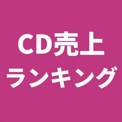 CD人気ランキング