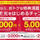 600万回線突破!ドコモなら割引【ドコモ光】当サイト限定2万円キャッシュバック、工事費無料!