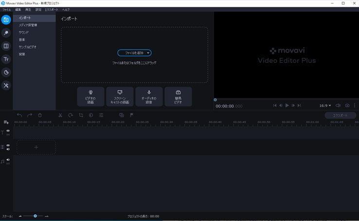 初心者におすすめの動画編集ソフト「Movavi Video Editor Plus」レビュー