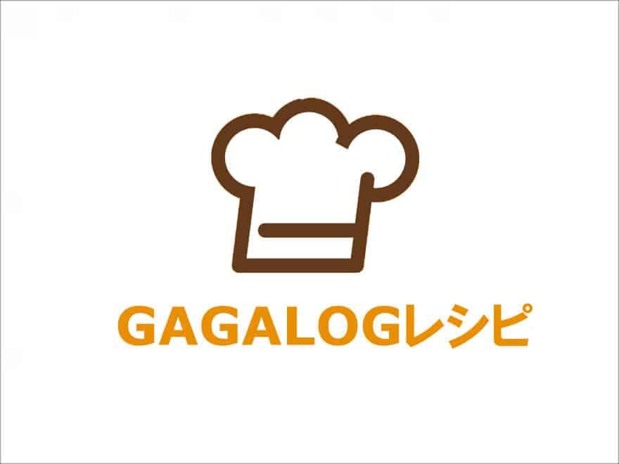 ガガログレシピ