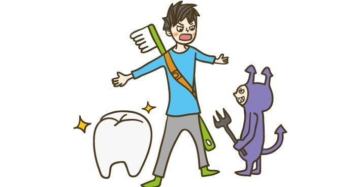 歯の口臭予防