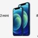 iPhone12をAppleが発表!5G対応、価格、発売日決定。新機能、イベントまとめ!
