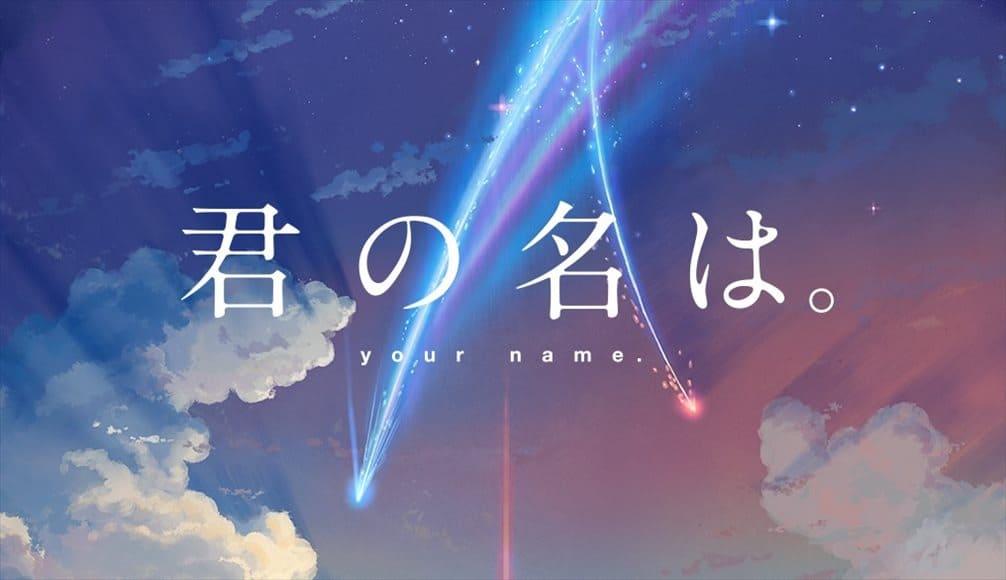 君の名はアニメ映画