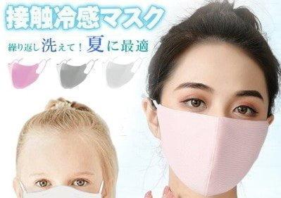 夏用接触冷感マスク