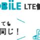 【U-mobile】月額680円格安SIMがおすすめ!LTEデータ無制限使い放題あり