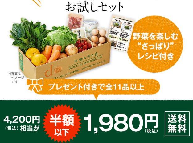 野菜オイシックス